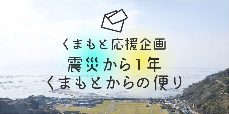 くまもと応援企画 震災から1年 熊本からの便り