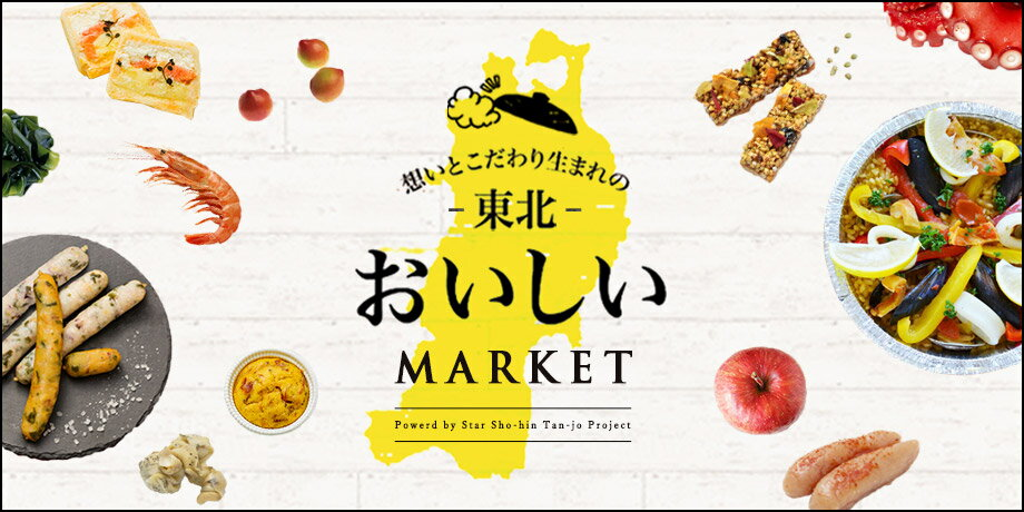 東北おいしいMARKET スター商品誕生プロジェクト<