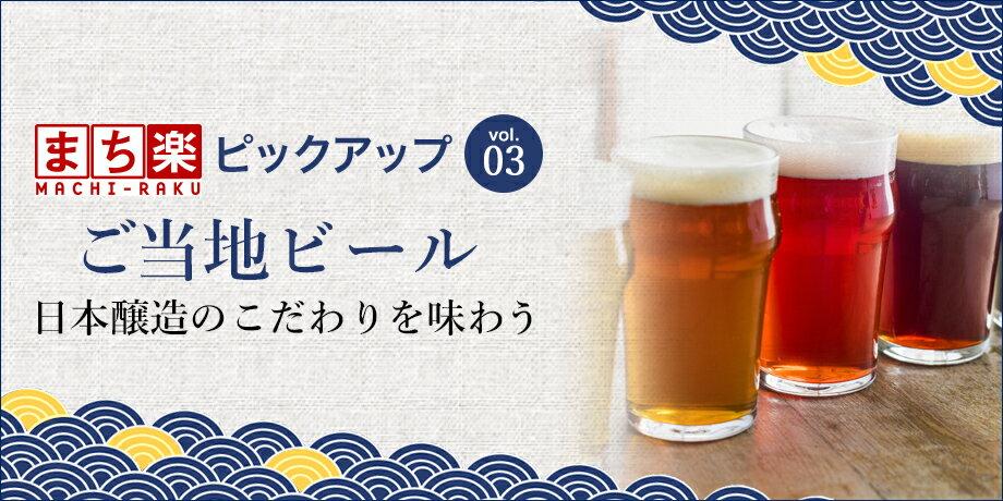 まち楽 ピックアップvol.03|ご当地ビール