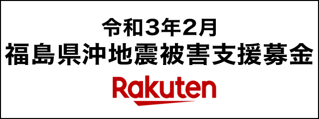 クラッチ募金 福島県沖地震被害支援募金