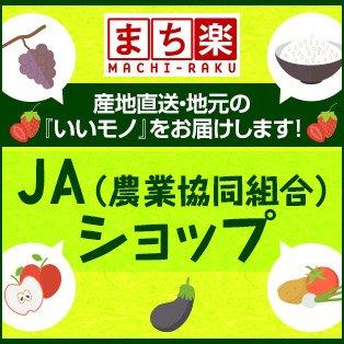 JA(農業協同組合)ショップ