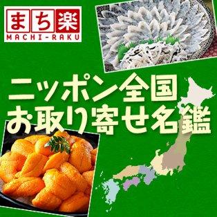 ニッポン全国お取り寄せ名鑑