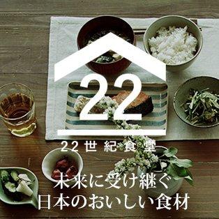 22世紀食堂