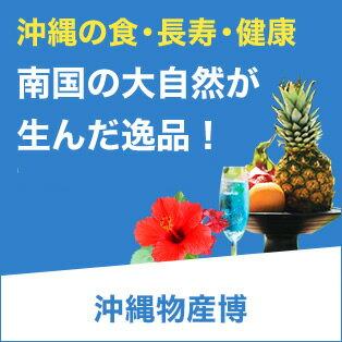 沖縄物産博
