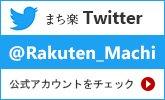 まち楽Twitter