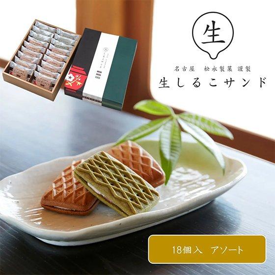 松永製菓 生しるこサンド