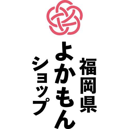 福岡県よかもんショップ