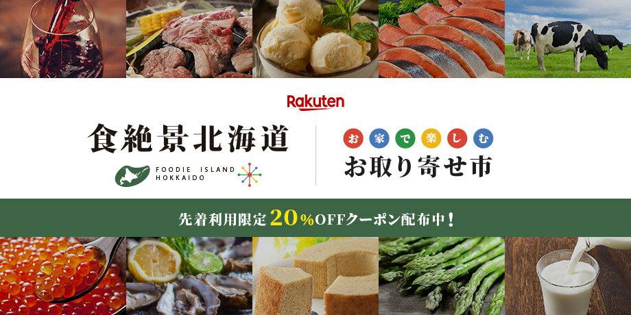 食絶景北海道