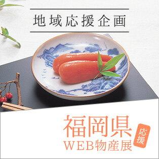 福岡県応援WEB物産展