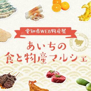 愛知県ウェブ物産展
