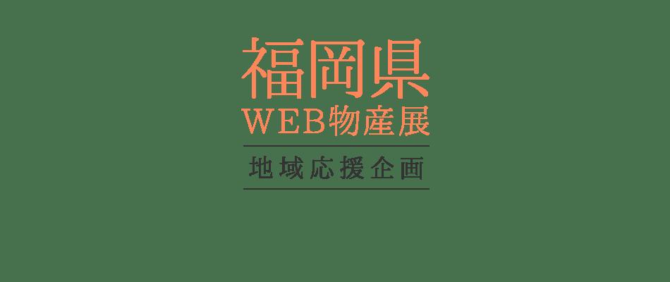 まち楽 福岡県応援WEB物産展