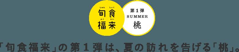 「旬食福来」の第1弾は、夏の訪れを告げる「桃」。
