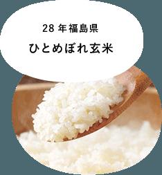 28年福島県 ひとめぼれ玄米