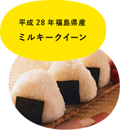 平成28年福島県産 ミルキークイーン