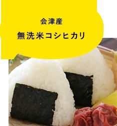会津産 無洗米コシヒカリ