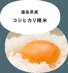 福島県産 コシヒカリ精米