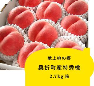 献上桃の郷 桑折町産特秀桃 2.7kg箱