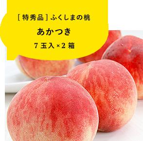 [特秀品]ふくしまの桃 あかつき 7玉入×2箱