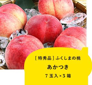 [特秀品]ふくしまの桃 あかつき 7玉入×3箱