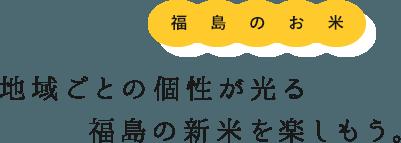 地域ごとの個性が光る福島の新米を楽しもう。