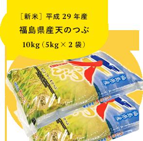 【新米】平成29年産 福島県産天のつぶ 10kg(5kg×2袋)