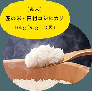 新米 匠の米・田村コシヒカリ 10kg(5kg×2袋)