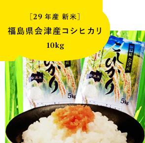 【28年産新米】福島県会津産コシヒカリ 10kg