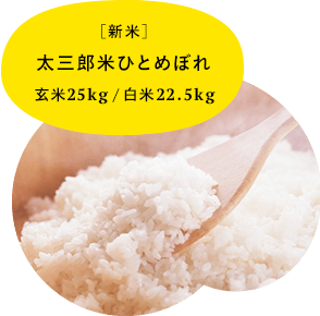 【新米】太三郎米ひとめぼれ 玄米5kg/白米4.5kg