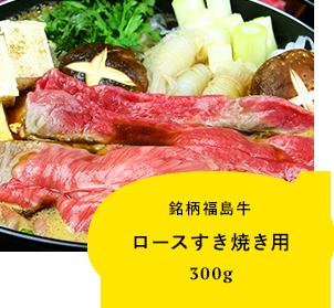 銘柄福島牛 ロースすき焼き用 300g