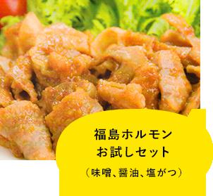 福島ホルモンお試しセット(味噌、醤油、塩がつ)