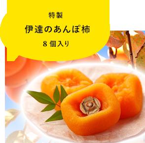 特製 伊達のあんぽ柿 8個入り