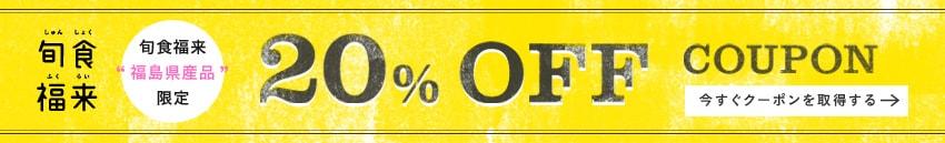 20%OFFクーポン