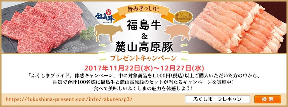 旨みぎっしり!「福島牛&麓山高原豚」プレゼントキャンペーン