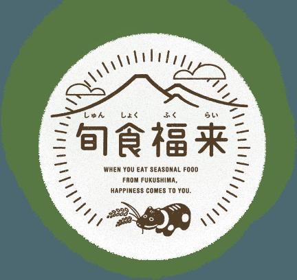 旬食福来(しゅんしょくふくらい)