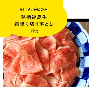 A4・A5等級のみ銘柄福島牛 霜降り切り落とし1kg
