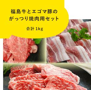 福島牛とエゴマ豚のがっつり焼肉用セット 合計1kg