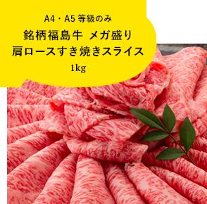 A4・A5等級のみ銘柄福島牛 メガ盛り肩ロースすき焼きスライス1kg