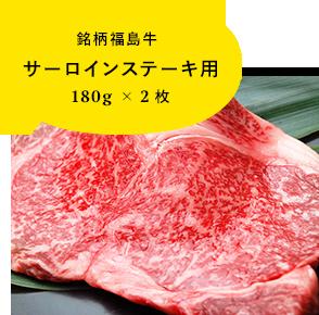 銘柄福島牛サーロインステーキ用 180g×2枚