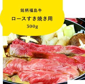 銘柄福島牛ロースすき焼き用300g