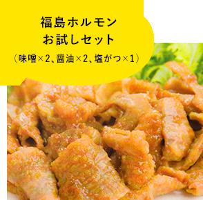 福島ホルモンお試しセット(味噌×2、醤油×2、塩がつ×4)