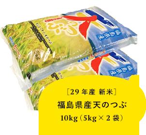【29年産新米】福島県産天のつぶ10kg(5kg×2袋)