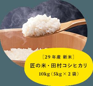 【29年産新米】匠の米・田村コシヒカリ10kg(5kg×2袋)