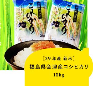 【29年産新米】福島県会津産コシヒカリ10kg