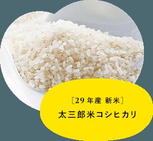 【新米】太三郎米コシヒカリ 玄米5kg/白米4.5kg