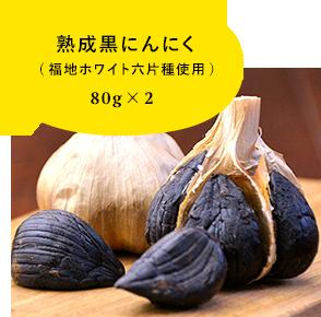 熟成黒にんにく(福地ホワイト六片種使用)80g×2