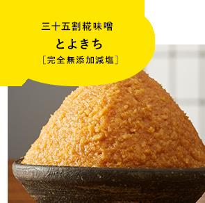 三十五割糀味噌 とよきち【完全無添加減塩】