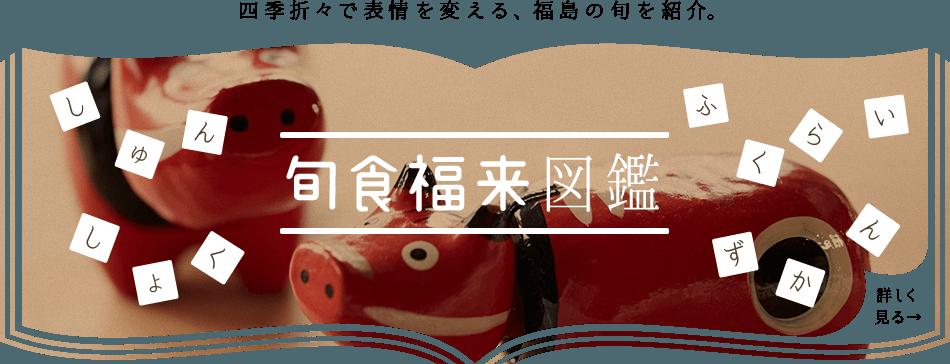 旬食福来図鑑