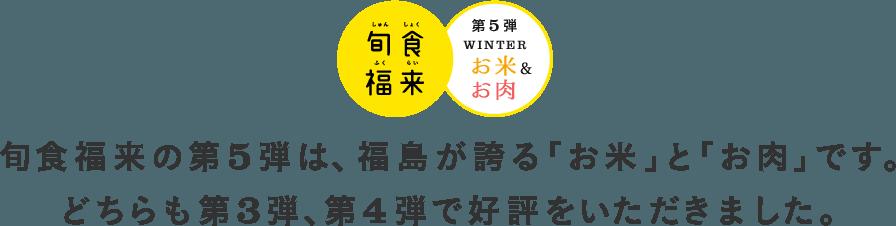 旬食福来の第5弾は、福島が誇る「お米」と「お肉」です。どちらも第3弾、第4弾で好評をいただきました。