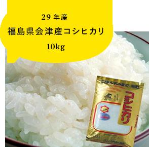 こしひかり 10kg 送料無料 29年産 福島県 会津産 コシヒカリ 米