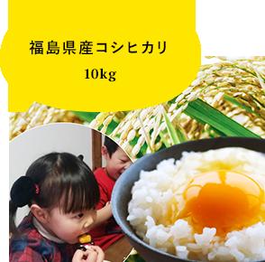 福島県産コシヒカリ10kg